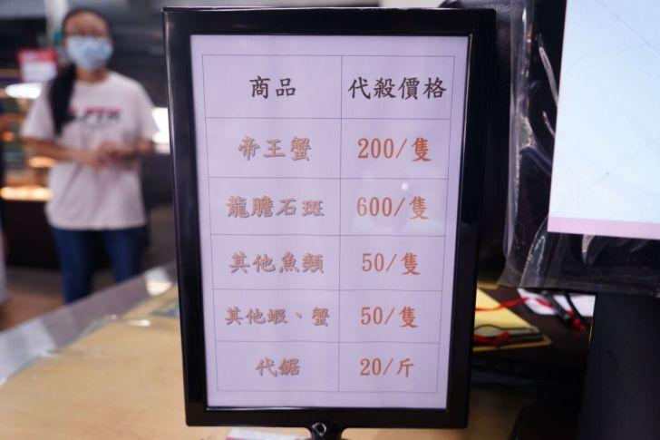 2021 09 02 213249 - 熱血採訪|台中海產超市重新裝潢,歡慶開幕消費滿千就送三色生魚片,無限累加