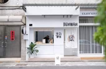 2021 09 20 005037 - 本丸本丸Benwan|可愛法鬥logo純白系飯糰店
