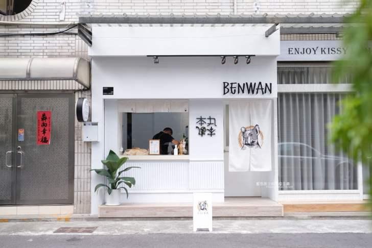2021 09 20 005037 - 本丸本丸Benwan 可愛法鬥logo純白系飯糰店