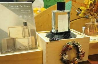 2021 09 30 234125 - 探索自己的記憶香味,LEP香料香水實驗室,打造出獨一無二的專屬香水!