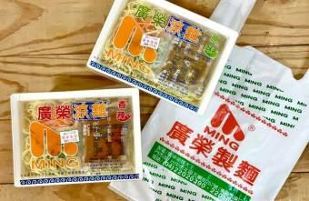2021 10 06 135741 - 東興市場內的涼麵店其實店名不是涼麵,而是製麵,不過在地居民都稱它廣榮涼麵