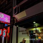 g-woo-chicken-soup-restaurant-8