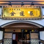 golden-formosa-金蓬萊遵古台菜餐廳-taiwanese-food-9