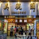 mei-guan-yuan-ximen-西美觀園食堂-1