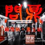 Wenting-Hot-Pot-問鼎 麻辣鍋 養生鍋-5