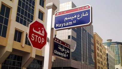 TECO Street Name Sign in Abu Dhabi