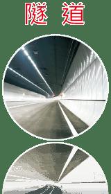 tunnel-roll