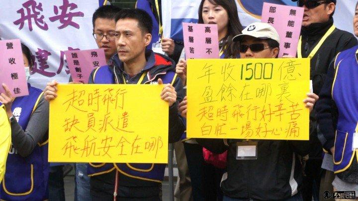 Flight crew protest in Taoyuan, Taiwan, May 2016