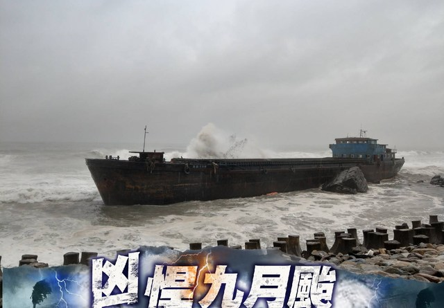 ship aground on Yilan coast