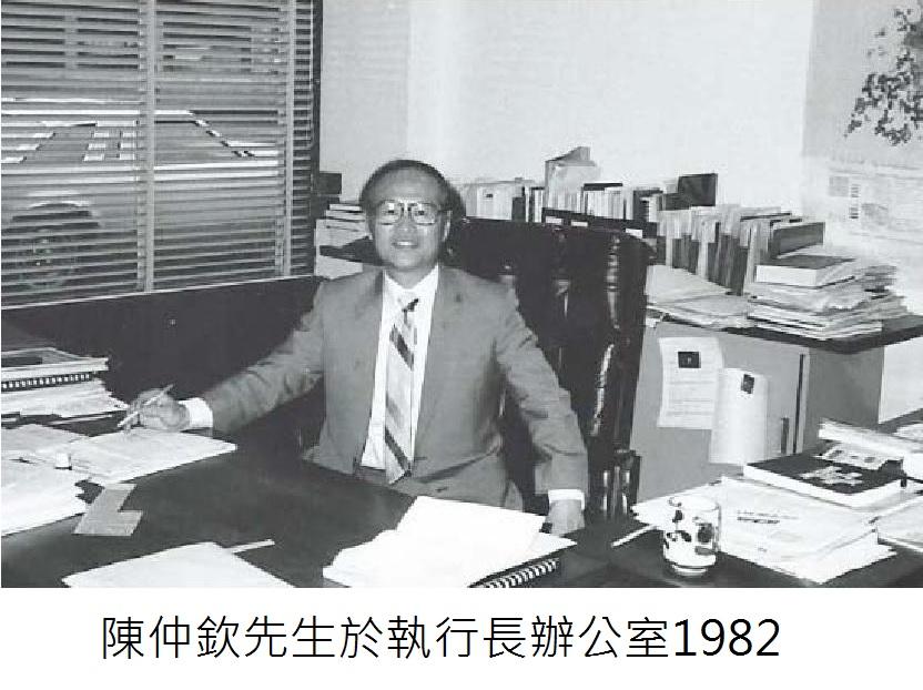 303. 把握機會更上一層樓/陳仲欽/2015/07 | History of Taiwanese American (T.A. Archives) 臺美史料中心