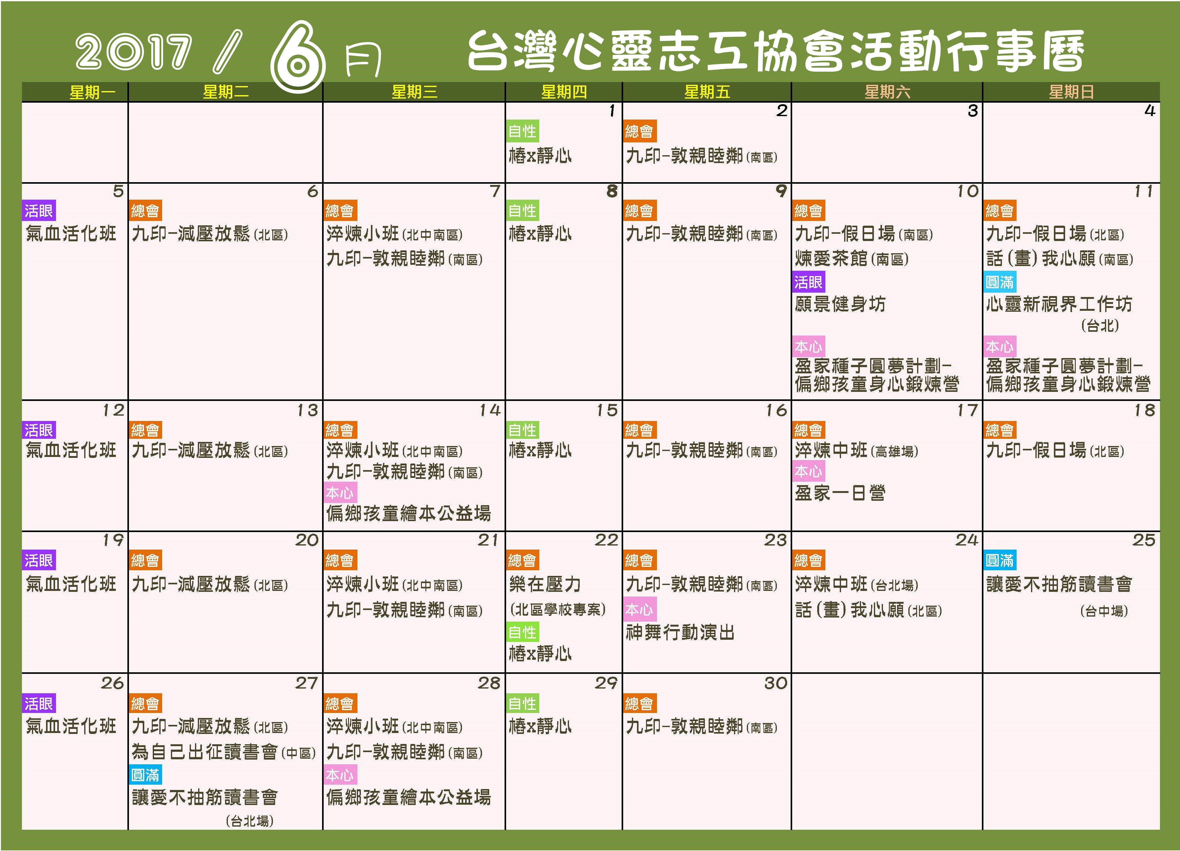2017-6月活動行事曆   臺灣心靈志工協會