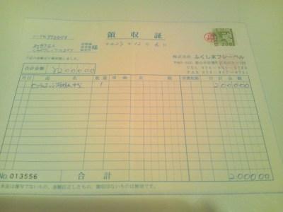 積木の領収書