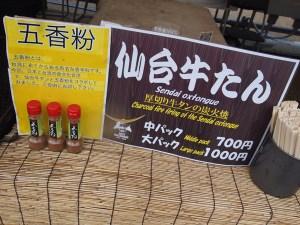 五香粉牛タン