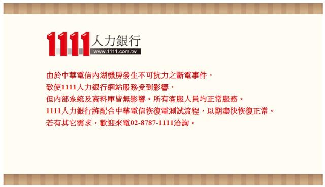 1111 Job Bank3 網路斷線