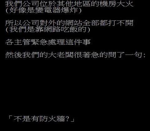 Taiwan firewall joke