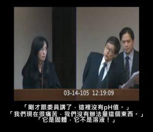 陳瑩-爐碴-pH-立委質詢-環保署長-跳針