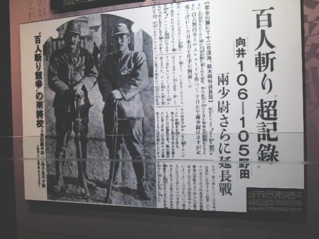 以屠殺為樂的日本軍人。