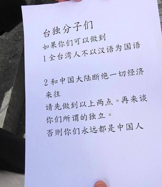 Taiwan independence Propaganda war