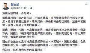 Zheng wencan 20140814 Lie