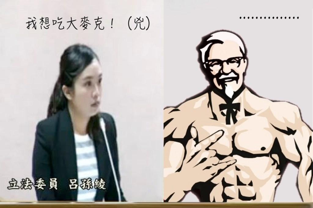 呂孫陵-淡水蔡依林-大戰-國安局長