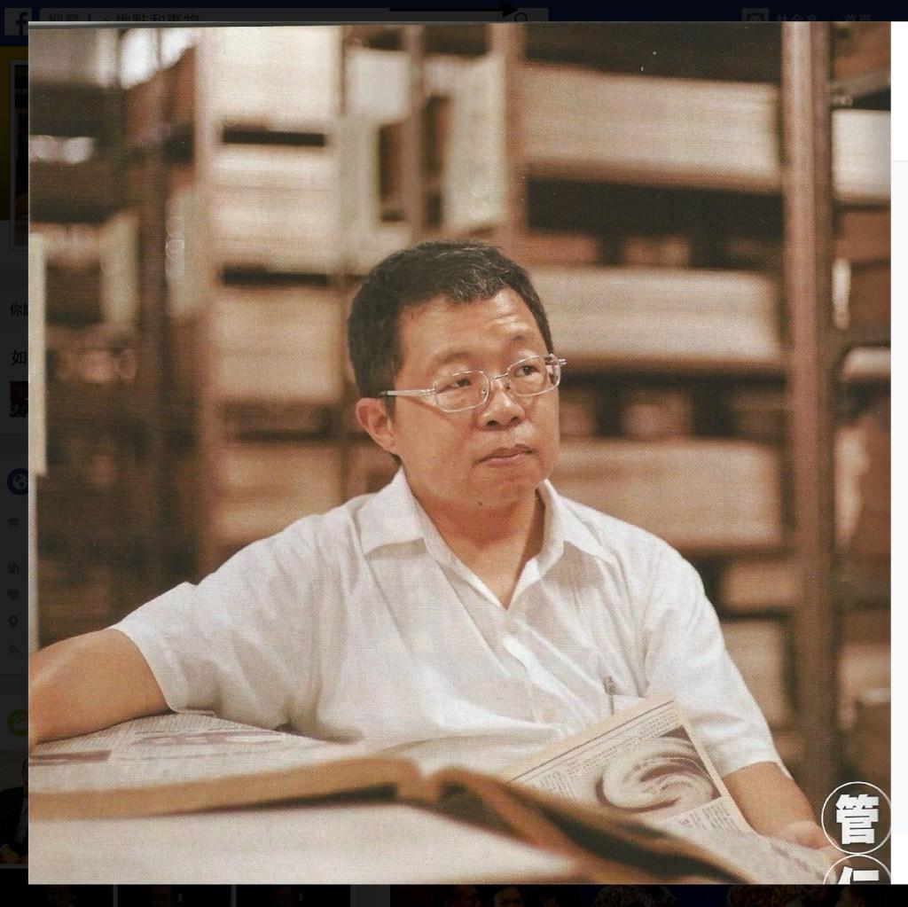 管仁健-國立台北教育大學台灣文化研究所史學組拷貝