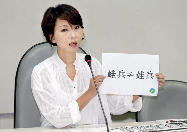 立法委員陳亭妃,蛙兵不是娃兵,也不是寶寶,請尊重軍人榮譽。
