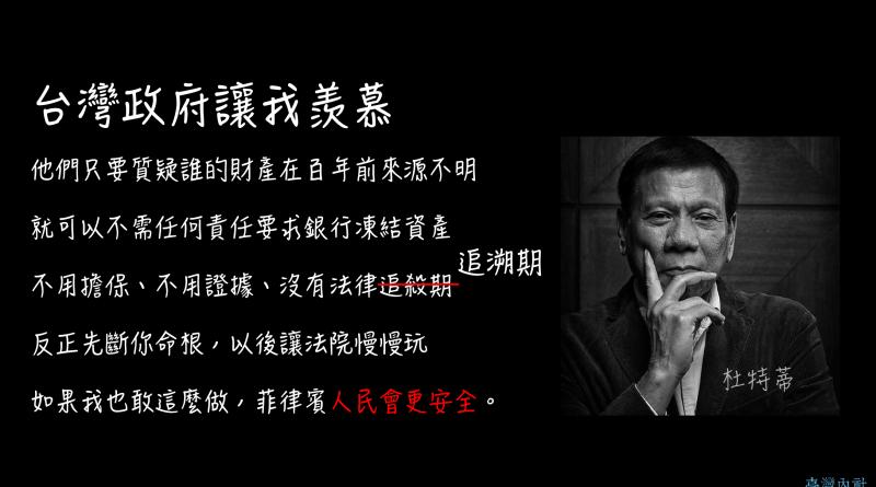 台灣蔡英文政府讓我羨慕.