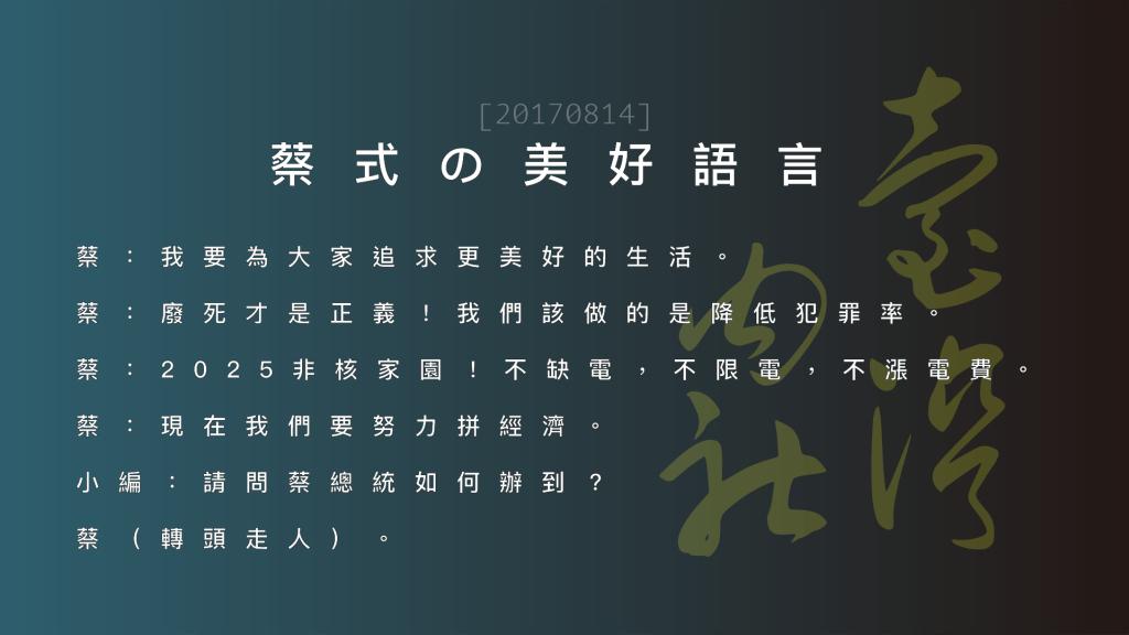 蔡式的美好語言 1