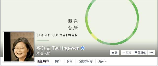 蔡英文 Light Up Taiwan 點亮台灣