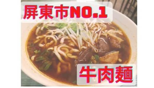 【崇蘭川品牛肉麺】屏東市内で一番美味しい牛肉麺はココだ!台湾グルメ