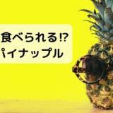 芯まで食べられる⁉完熟台湾パイナップルを屏東縣からお届けします!