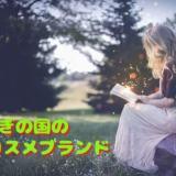 【アリスと白雪姫】話題の台湾発おとぎの国のコスメブランド♡Ready to shine