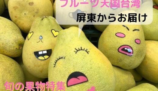 フルーツ天国☆台湾!!屏東縣からお届けする、今が旬‼美味しい果物特集