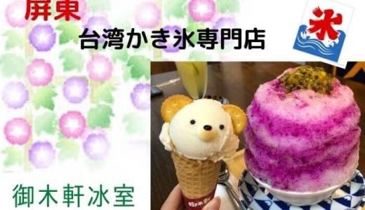 【御木軒冰室】屏東市観光スポット勝利星村にある台湾かき氷がSNS話題沸騰中