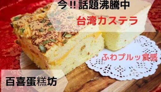 【屏東】台湾現地から実食レポ!話題のふわふわぷるっぷる台湾カステラのご紹介