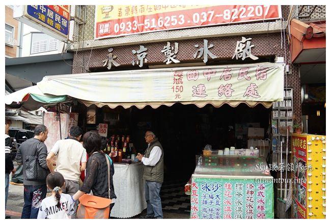 南庄美食永涼製冰店08850