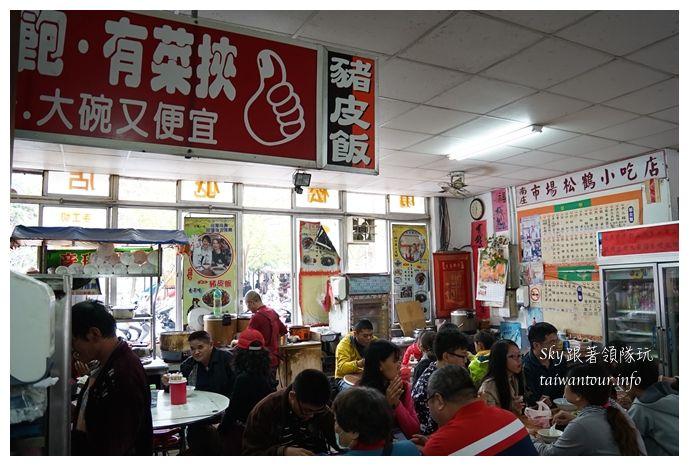 南庄美食豬皮飯松鶴小吃店08749