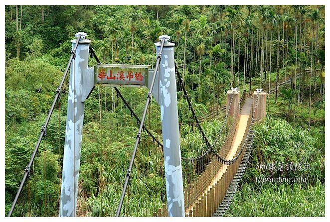 古坑華山小天梯情人橋鋼管壩00734