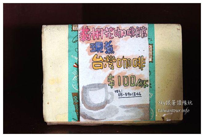 古坑華山莿桐花咖啡00937