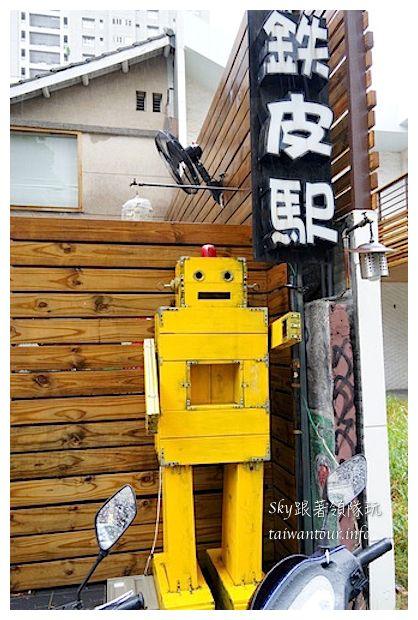 台中綠園道機器人主題餐廳鐵皮駛414