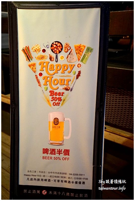 台中美食推薦金色三麥市政店DSC07751
