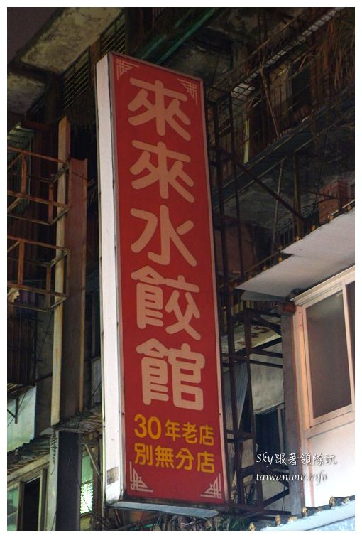 台北美食推薦南機場夜市來來水餃03816