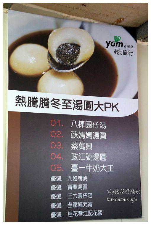台北美食推薦南機場夜市八棟湯圓03830