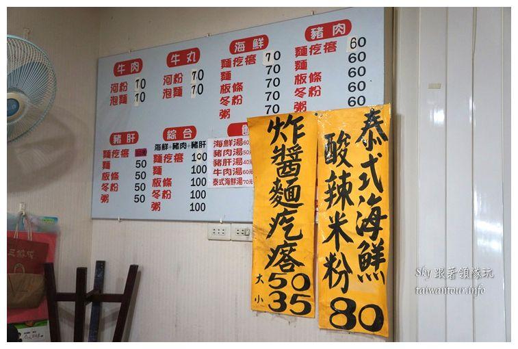 台北美食推薦南機場夜市賢記越式生牛肉河粉03757