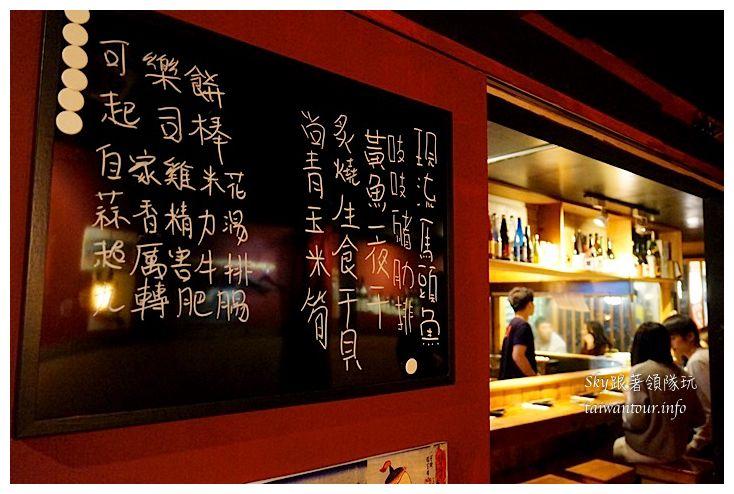 台北美食推薦古記雞古記串燒08037