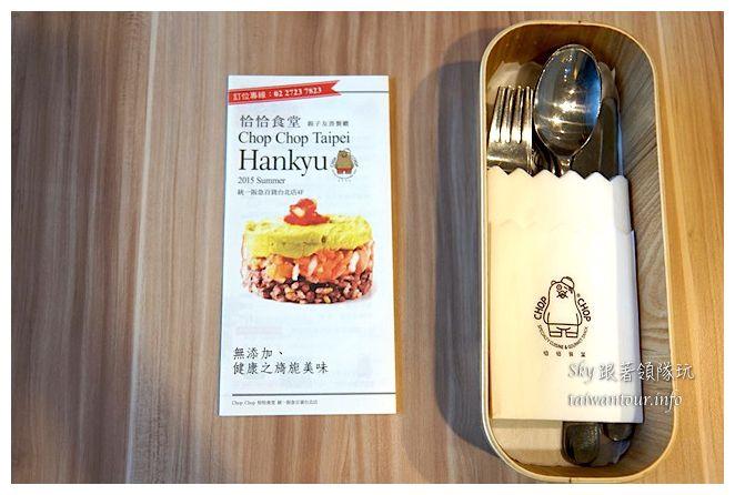 台北親子餐廳推薦恰恰食堂07958