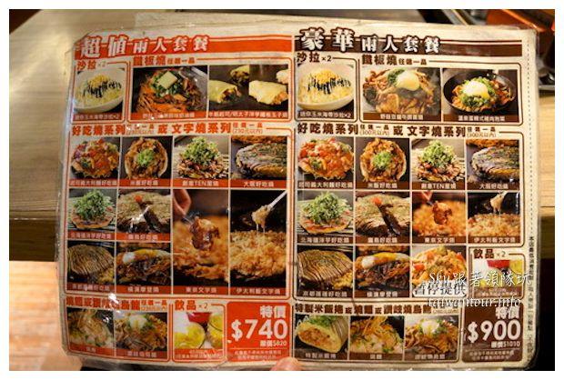 台北車站美食推薦好吃燒文字燒 TEN屋5