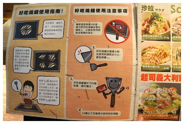 台北車站美食推薦好吃燒文字燒 TEN屋6