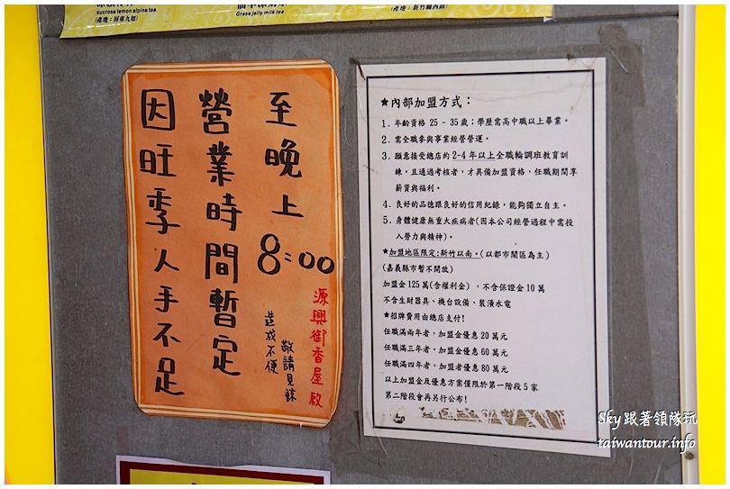 嘉義美食推薦源興御香屋DSC06859