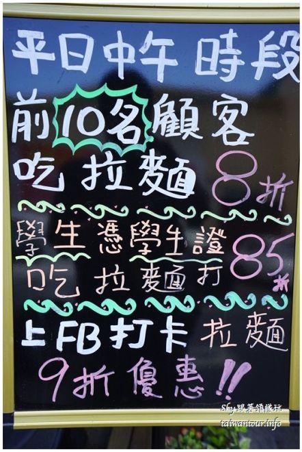嘉義美食推薦限量日式拉麵DSC06748